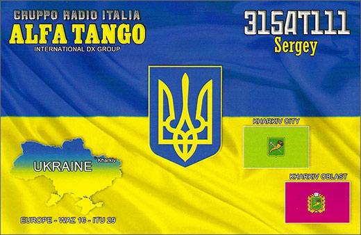 315 AT 111 Sergey - Ukraine