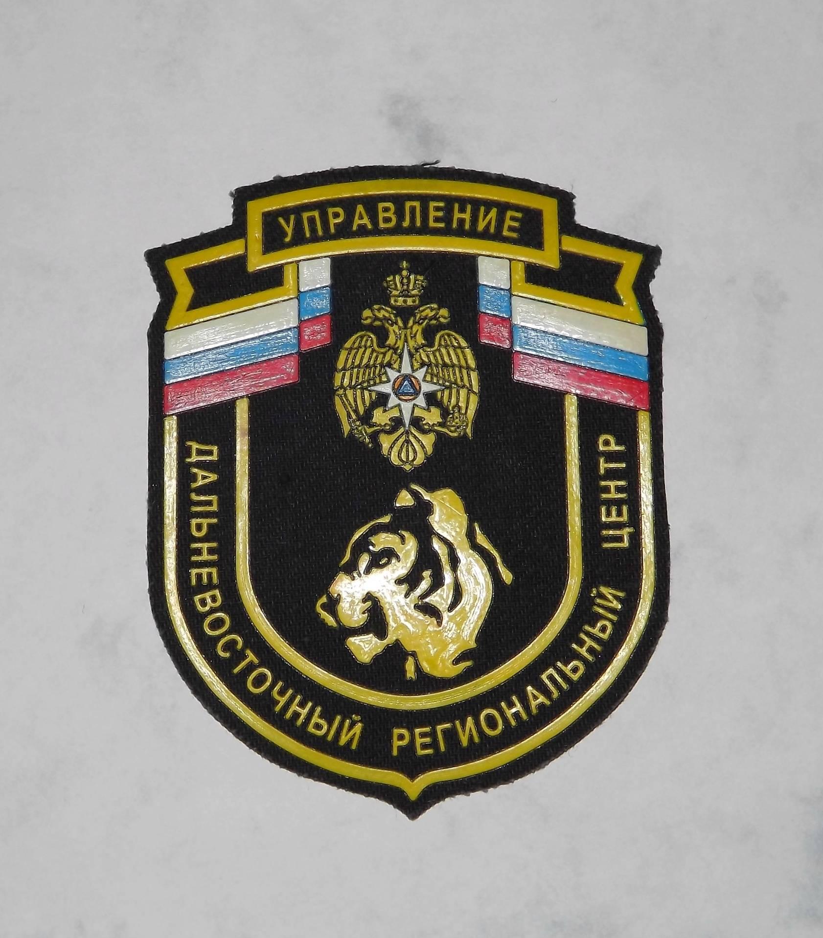 Russia - Fire Service Far Eastern Regional Center