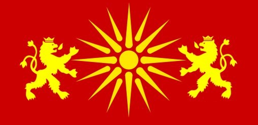Macedonian Lions and 16 Ray Sun Flag - Makedonski Lavovi i Sonceto