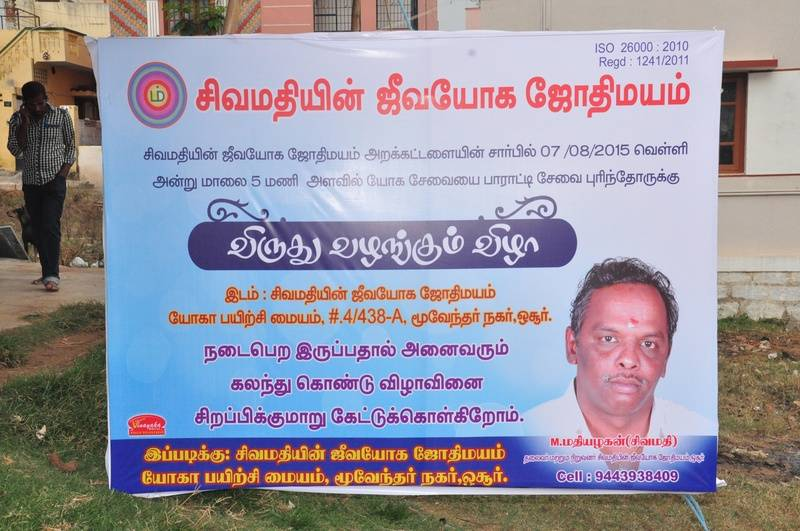 Inviting Banner