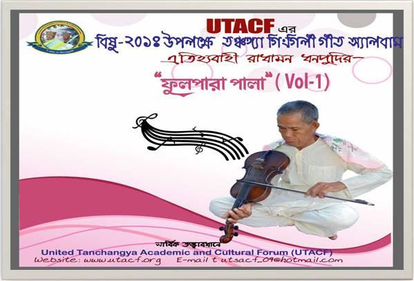 Tanchangya Ginghilee Album- Fulpara Pala