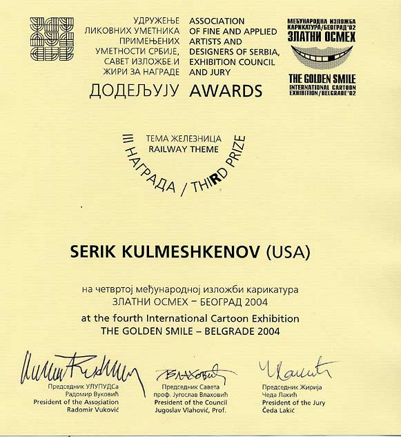 Certificate of Third Prize. Serbia, 2004.