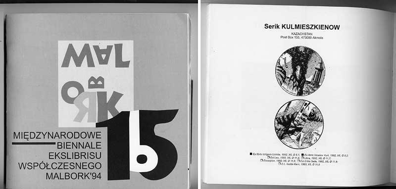 XVth International Biennale Ex libris contest in Malbork, Polland. 1994