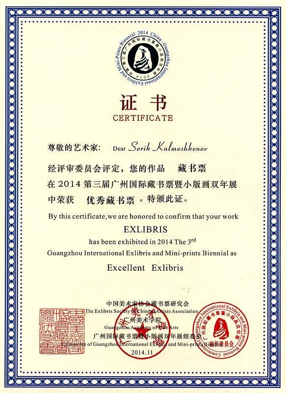 Certificate of Excellent Exlibris
