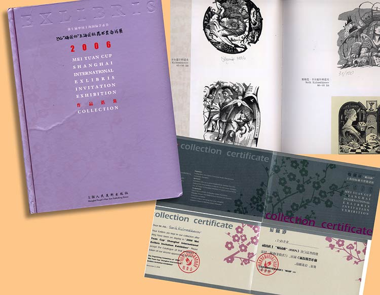 International Ex libris  Competition. Shanghai, China. 2006