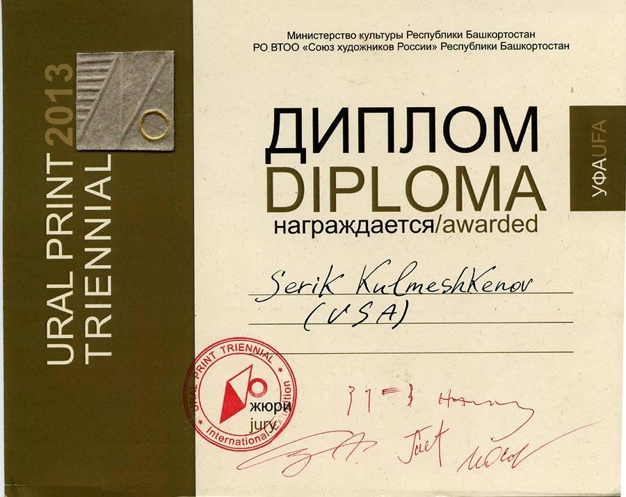Diploma of 2013th Triennial.