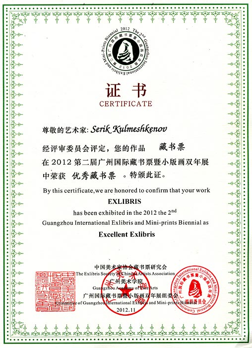 Certificate - Excellent Exlibris