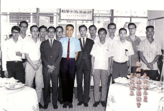 SIGUNG CHU SHONG TIN'S SCHOOL 1964