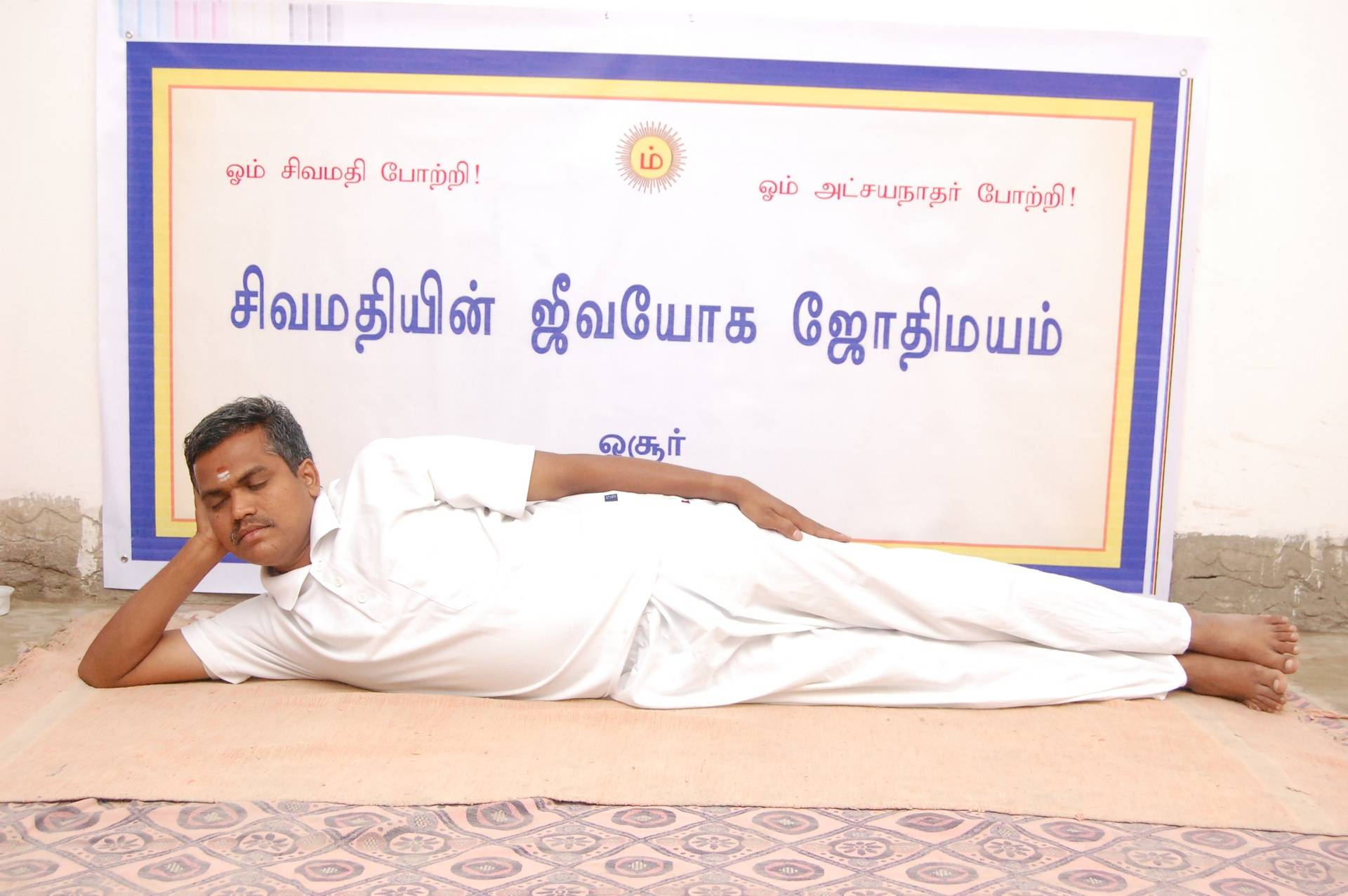Siram Thuki Aasanam