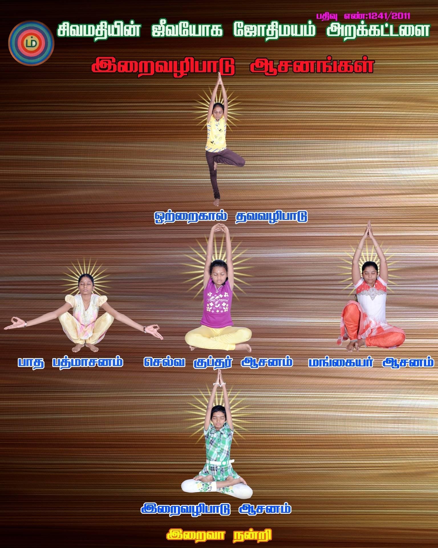 Irrai Vazhipadu Aasanam