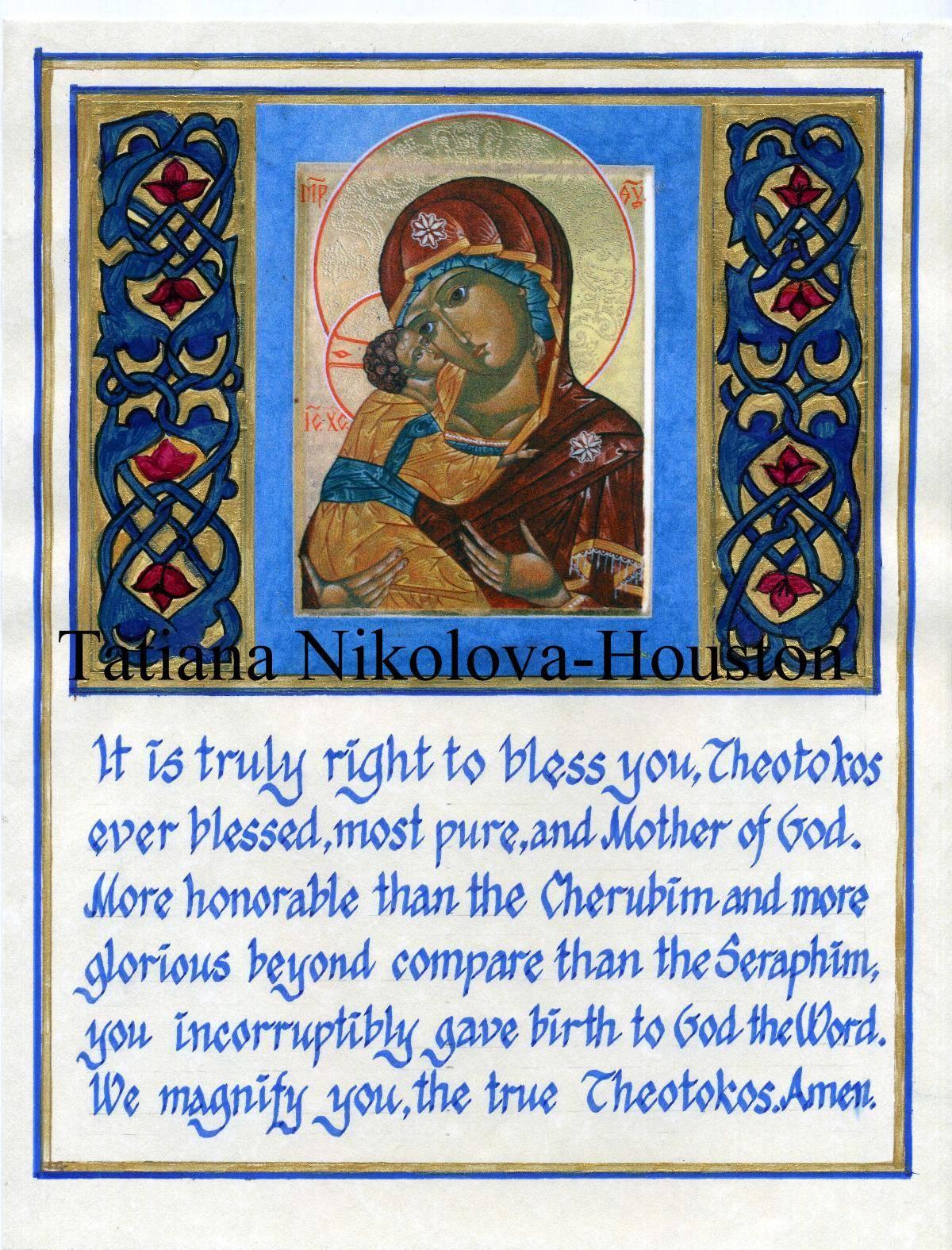 Prayer to the Holy Theotokos