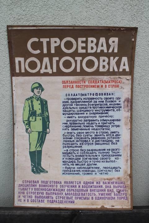 Karines rikiuotes plakatas. Kaina 18 Eur.