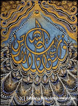 God is the Light of Heaven and Earth (Arabic)