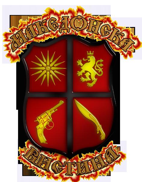 Macedonian Truth - Freedom for Macedonia