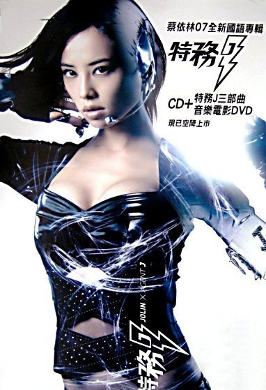 Jolin Tsai / album shot  /X AGENT