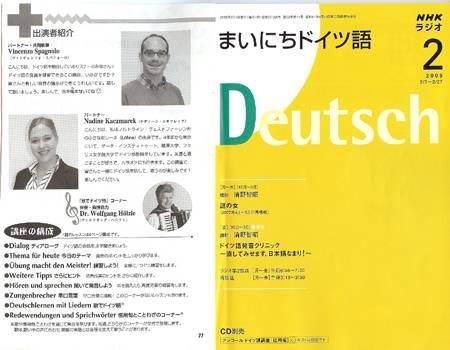 NHK German course