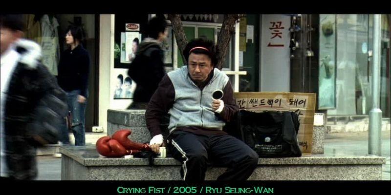 Crying Fist - 2005