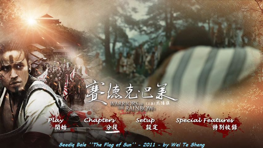 Seediq Bale DVD title screen