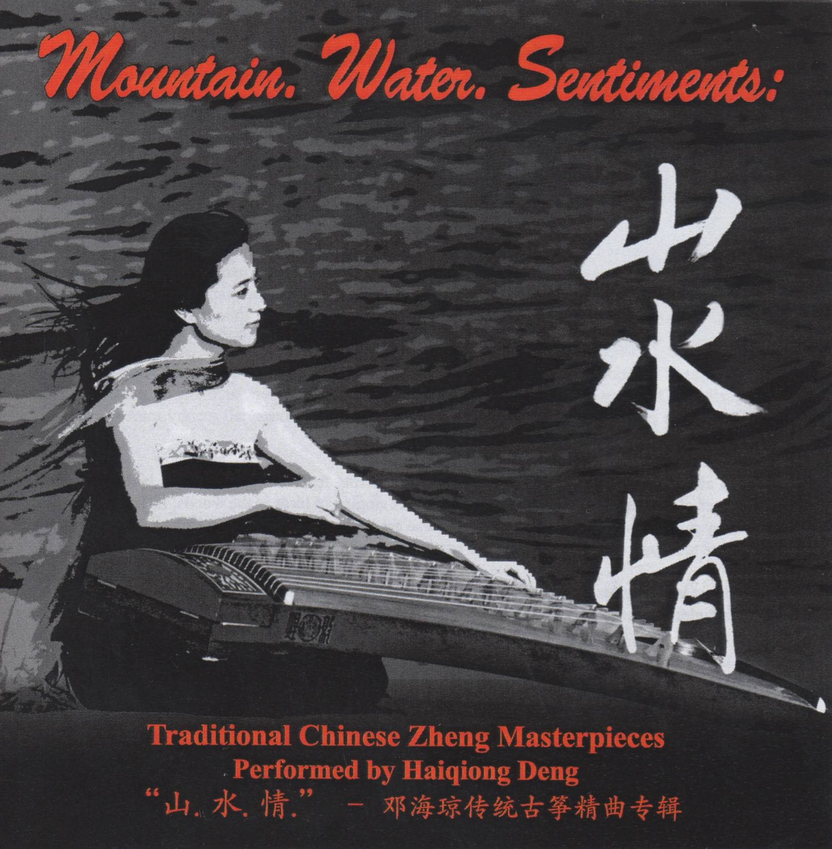 """""""Mountain, Water, Sentiments"""" -- Traditional Chinese Zheng Masterpieces"""
