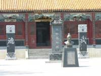 Chen Villiage Training School