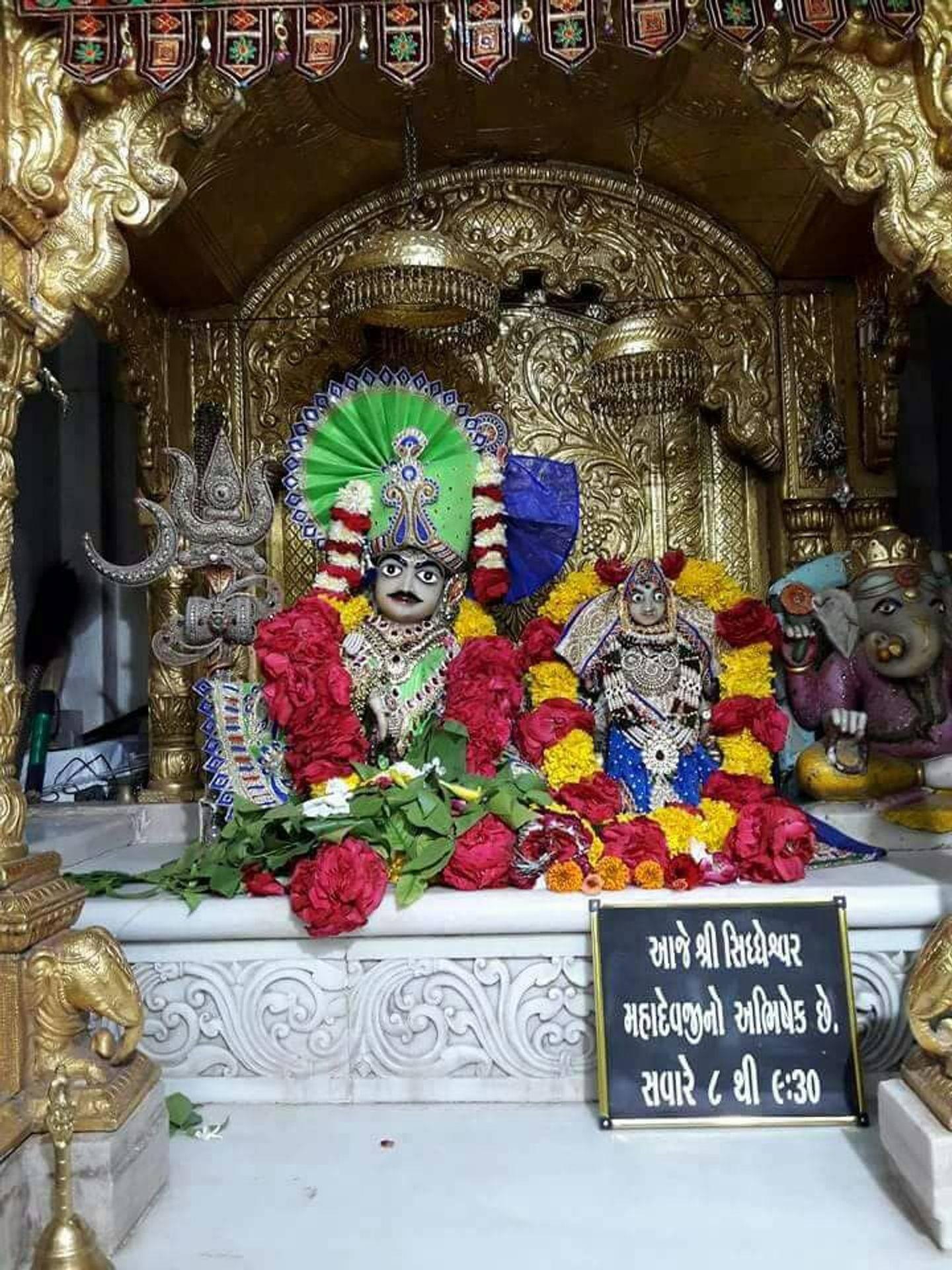 Siddheshwar Mahadev Junagadh