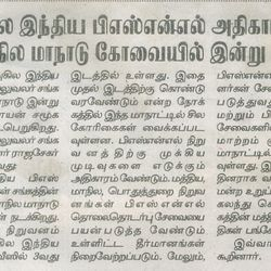 Dinakaran 3rd April 2013:Inauguration of the Circle Conference of AIBSNLOA news in media