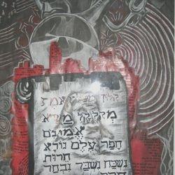 """Hebrew Blues"" By Alexis L.R."