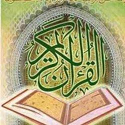 Alquran Alkarim