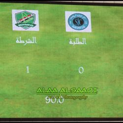 Al Shorta 1-0 Al Talaba - 4th May 2014
