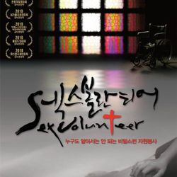 Sex volunteer (2009)
