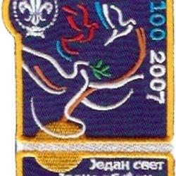 Srbski našitek  55x77
