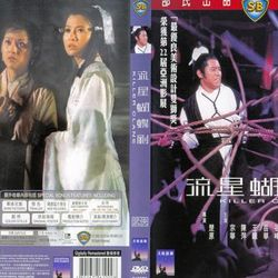 Celestial Pictures Region 3 DVD Release cover
