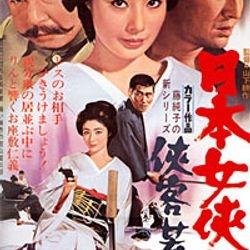 Chivalrous Geisha - 1969