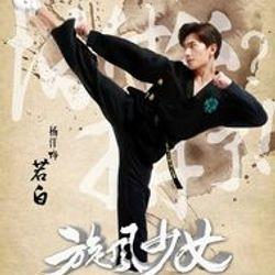 Taekwondo Girl aka Whirlwind Girl