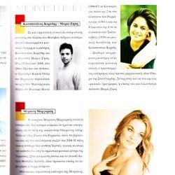 Onassis Foundation magazine