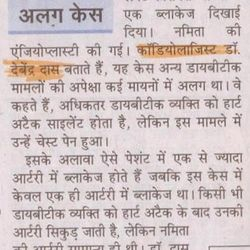 Article in Newspaper:  Regarding the Angioplasty done in a Diabetic Patient.