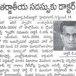 Calcutta Newspaper:  Article about Dr. Dash in Calcutta Newspaper.