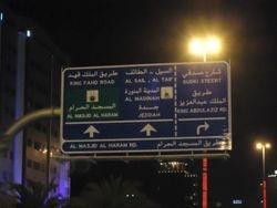 Verkeersbord in Mekkah