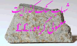 Chondrite-LL