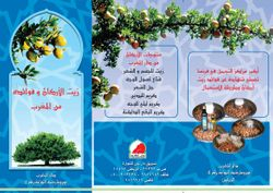 Brochure for beauty products