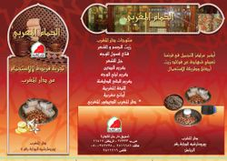 Brochure for Moroccan bath products