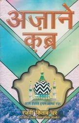 Qabr Par Azaan Dene Ki Dalil