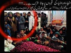 Ambia Aur Auliya Ki Qabron Pay Jana Shirk Hay Aur Benazir Ki Qabar Pay Jana ...