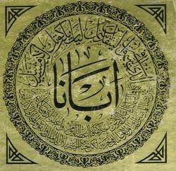 Arabic Lord's Prayer