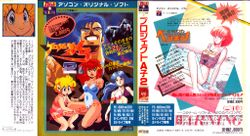 Project A-ko 2 game for PC-88