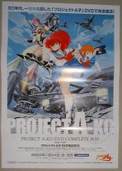 Poster for Japanese DVD release