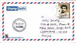 Stamp Sathi