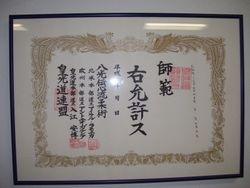 Shihan Diploma