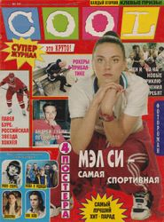 Cool - 15 September 1998 - Russia