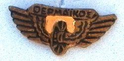 1960-1961 THERMAIKOS